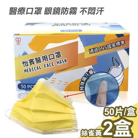 怡賓 眼鏡防霧型醫療級 三層口罩50片/盒x2-絲雀黃