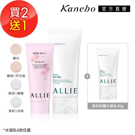 Kanebo佳麗寶 ALLIE高效防曬水凝乳3件組
