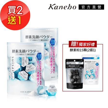 Kanebo 佳麗寶 suisai淨透酵素粉2+1優惠組