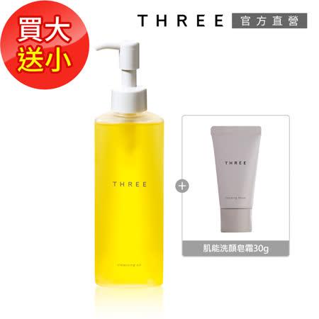 THREE 肌能潔膚油(買大送小)
