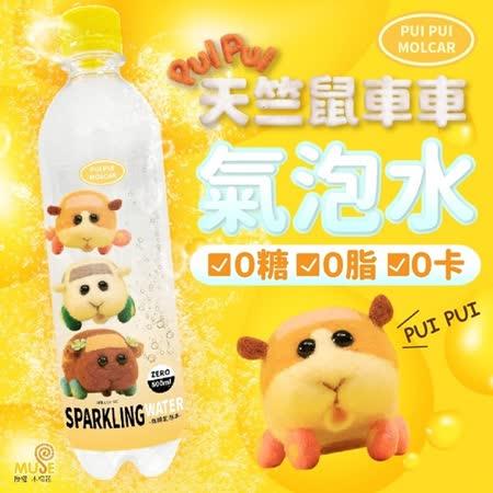 天竺鼠車車 無糖氣泡水(24瓶/箱)
