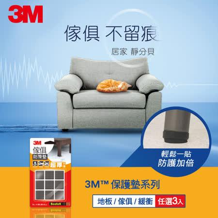 3M  傢俱保護墊3入任選