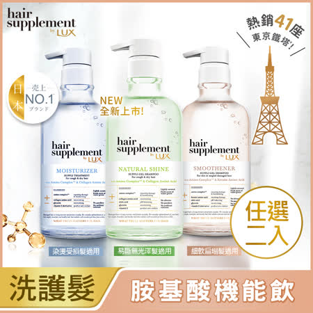 LUX麗仕髮の補給 洗/護髮精450gx2