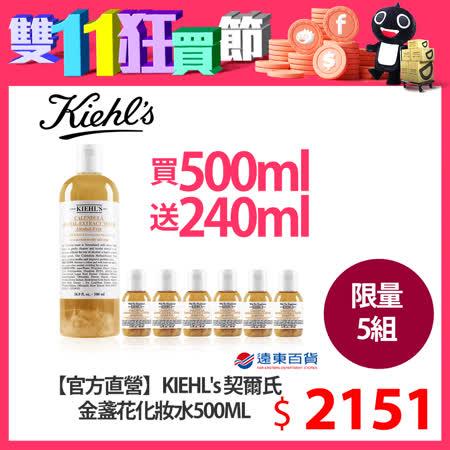 【官方直營】KIEHL's 契爾氏 大容量-金盞花發光組(價值NT$8,180)