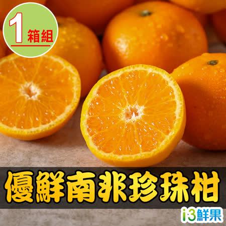 【愛上鮮果】 優鮮南非珍珠柑3kg