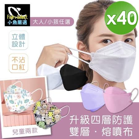 小魚嚴選 韓國KF94四層口罩40片