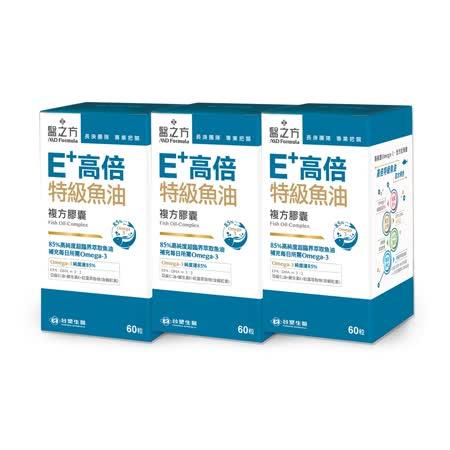 【台塑生醫】E+高倍 特級魚油複方膠囊(60粒/瓶)