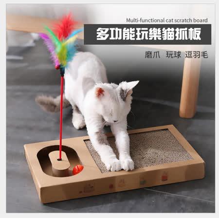 【寵物愛家】貓咪玩具多功能逗貓鐺鐺球瓦愣貓爪板寵物玩具-M(Z338)