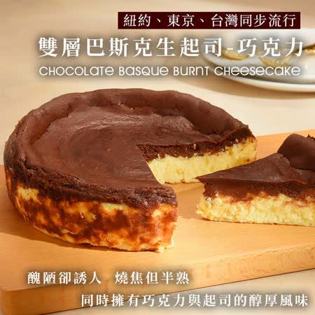 【亞尼克】雙層巴斯克生起司-巧克力(單件含運組)