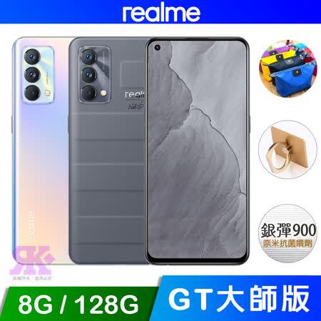 realme GT 大師版 8G/128G
