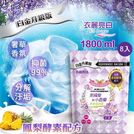 衣麗亮白 英國梨與 小蒼蘭香水洗衣8包