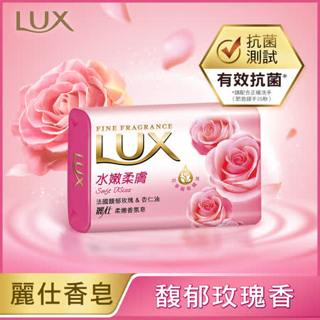 LUX 麗仕 香氛皂80gX72入