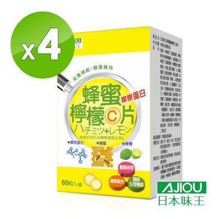 日本味王 膠原蜂蜜檸檬C口含片4瓶