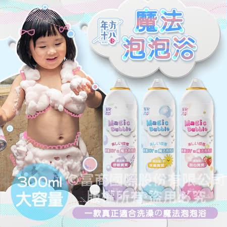 讓小孩愛上洗澡的 魔法泡泡浴3入