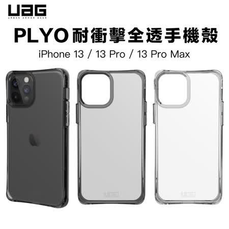UAG iPhone 13 系列 耐衝擊全透保護殼