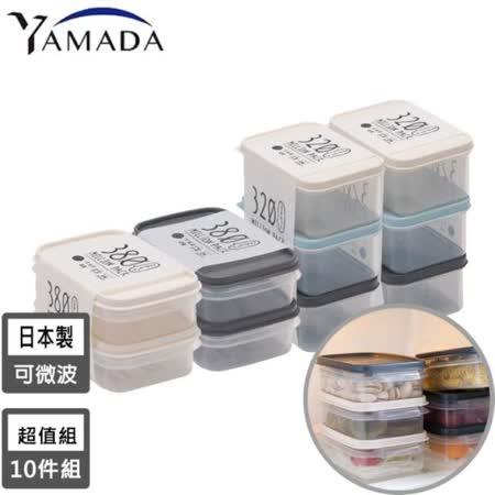 【日本YAMADA】日本製冰箱收納長方形保鮮盒超值10件組