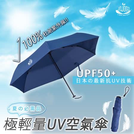 JOJOGO  極輕量UV空氣傘2入