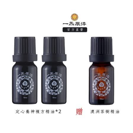 一炁原淬 定心養神套組(10mlx2瓶)(加贈茶樹精油 10ml)