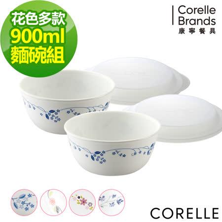 【美國康寧 CORELLE】康寧4件式麵碗組(花色可選)