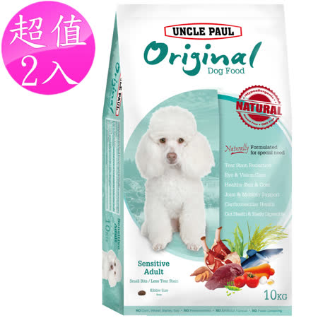 2包超值組【UNCLE PAUL】保羅叔叔田園生機狗食 10kg(低敏成犬-小顆粒/護眼保健)