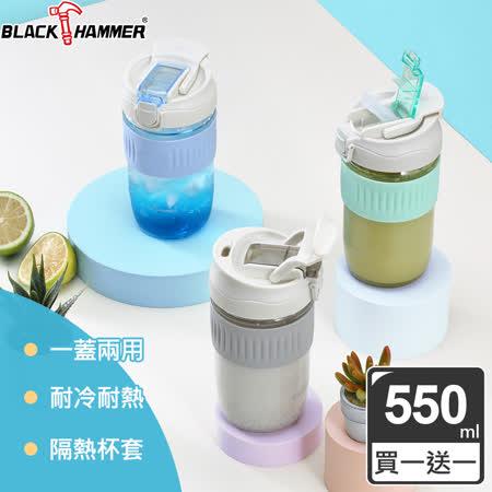 (買一送一)Black Hammer 隨享耐熱玻璃雙飲杯-550ml(三色可選)