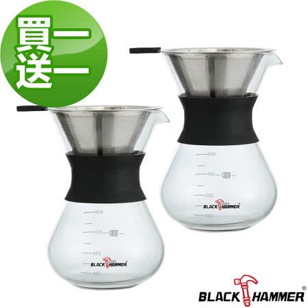 (買一送一)義大利 BLACK HAMMER 手沖咖啡壺-400ml