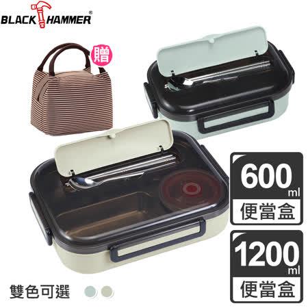 (買大送小)BLACK HAMMER 304不鏽鋼多功能分格式便當盒(大+小)-二色可選 送保溫提袋*1