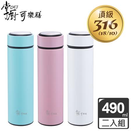 (買一送一)掌廚可樂膳 316不鏽鋼真空保溫杯500ml-三色可選