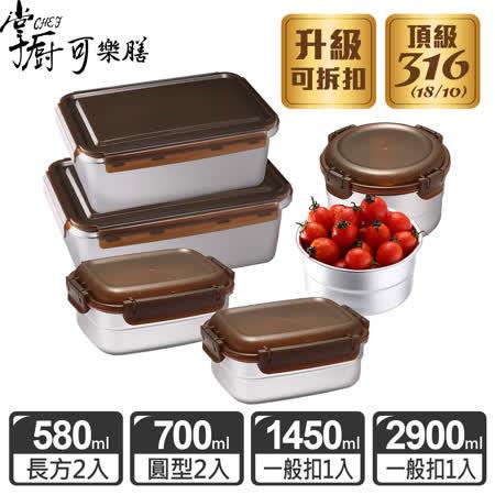 (獨家)掌廚可樂膳 316不鏽鋼保鮮便當盒超值6入組-F04