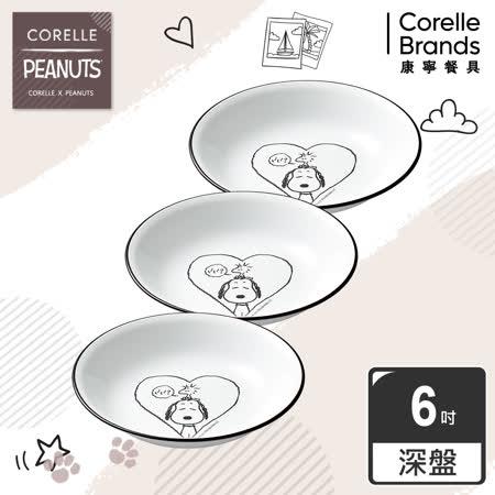 (三入組) 【美國康寧 CORELLE】SNOOPY 復刻黑白6吋深盤