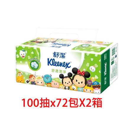 舒潔迪士尼衛生紙(100抽x72包)X2箱