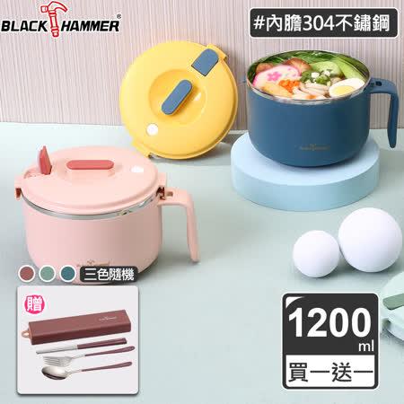 (買一送一)BLACK HAMMER 台灣製不鏽鋼雙層隔熱多功能碗1200ML-加碼贈餐具組