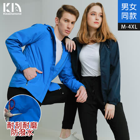 【買一送一】KD 耐磨抗風雨輕量極鋒衣外套