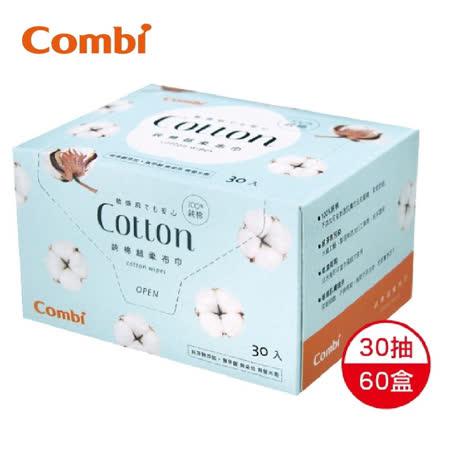 Cotton Wipes 純棉乾布巾箱購組