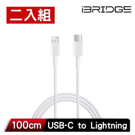 iBRIDGE USB-C to Lightning 充電傳輸線線