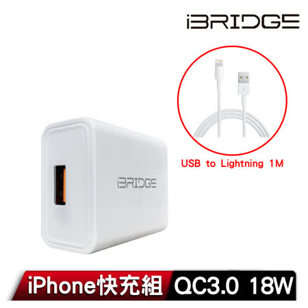 iBRIDGE QC3.0 18W 急速快充充電器+線組
