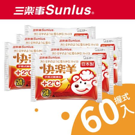 Sunlus三樂事  快樂羊手握式暖暖包60入