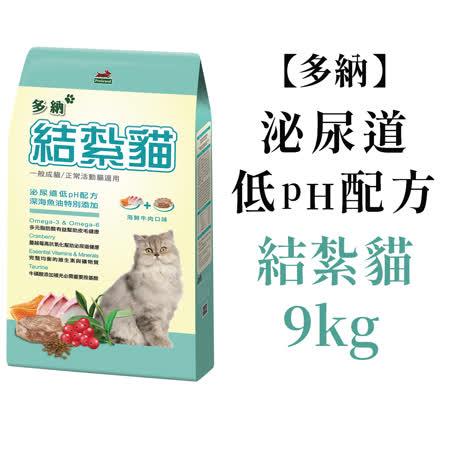 【Natural Pie 多納】 貓飼料 結紮貓泌尿道配方9kg海鮮牛肉