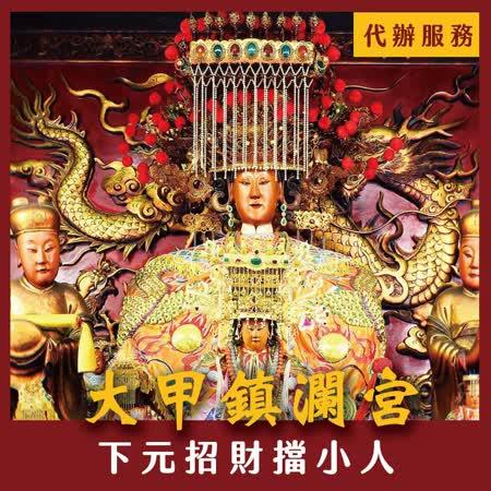 鎮瀾宮-【下元補運解冤親債主代辦服務】-代燒補運金紙