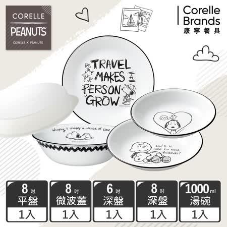 (獨家)CORELLE康寧 SNOOPY 復刻黑白5件式餐具組-E10