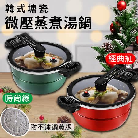 韓式塘瓷不沾微壓蒸煮湯鍋24公分/微壓鍋/悶燒鍋/雙耳不沾鍋(K0158-G)(美安獨家)