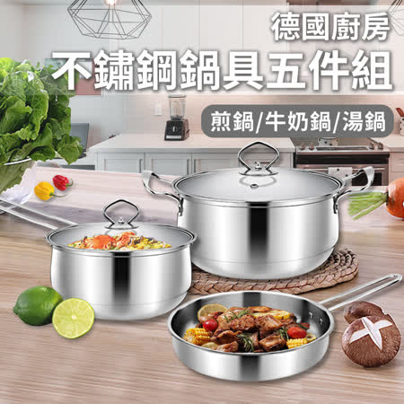 德國技術廚房不鏽鋼鍋具五件組/平底鍋/牛奶鍋/雙耳湯鍋(K0154)(美安獨家)