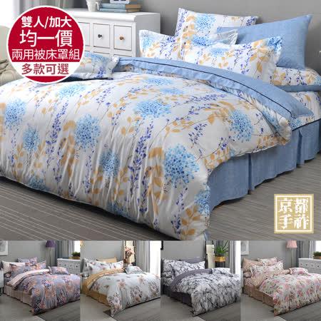 京都手祚 舒柔棉兩用被床罩八件組