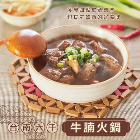 台南六千牛肉湯 牛腩火鍋(1710g)