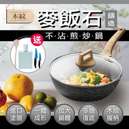 麥飯石鑄造深層不沾鍋炒鍋30CM-(贈刀具X2木鏟X1 砧板x1)(美安獨家)