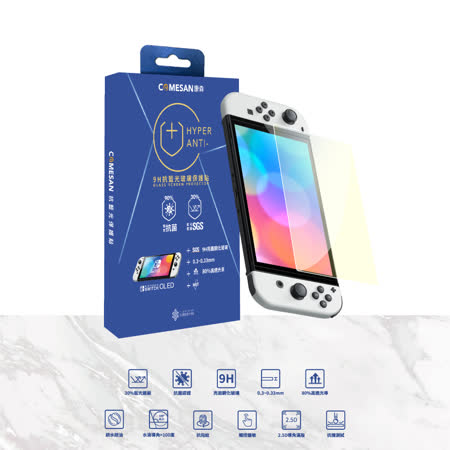 Switch OLED款式 9H鋼化抗藍光玻璃貼