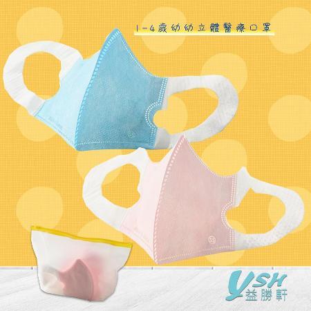 台灣製 幼幼1-4歲醫用 3D立體口罩(50入/盒)