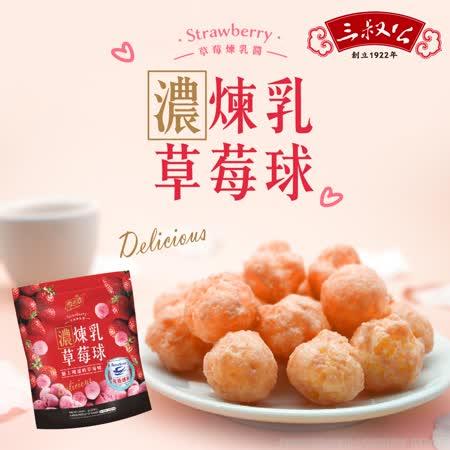 《三叔公》草莓煉乳脆米球(160g)