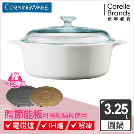 【美國康寧 Corningware】3.25L圓型陶瓷康寧鍋-純白-加碼贈康寧導磁盤(團購專屬)