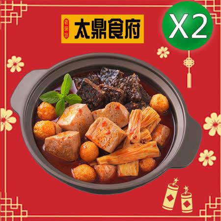 太鼎食府 麻辣米血臭豆腐鍋2盒